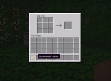 Как сделать дверь в Майнкрафт