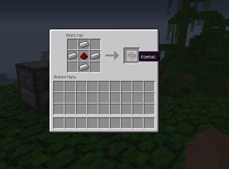 смастерить компас для Майнкрафт