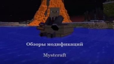 Майнкрафт Mystcraft