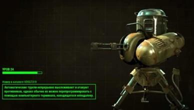 Автоматическая турель Fallout 4