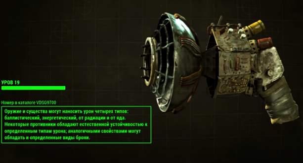 Fallout 4 оружие 1