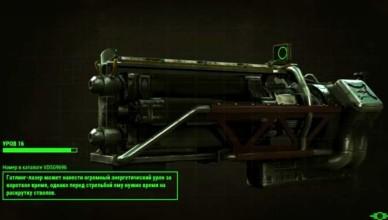 Fallout 4 Гатлинг-лазер