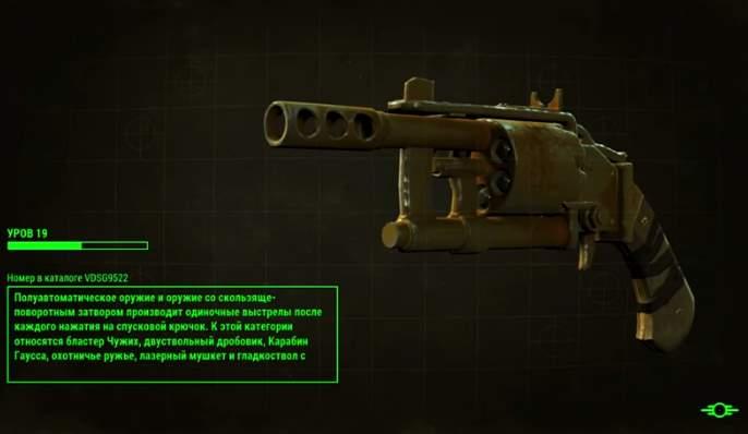 Fallout 4 оружие