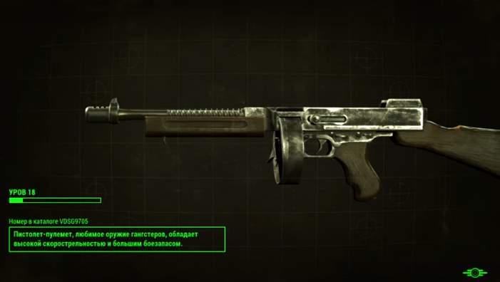 пистолет-пулемет Fallout