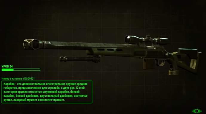 снайперский карабин fallout 4