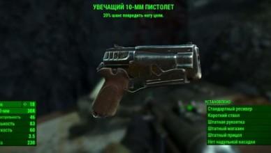 увечащий 10-мм пистолет fallout 4