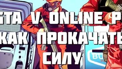 Как прокачать силу в GTA 5 Online